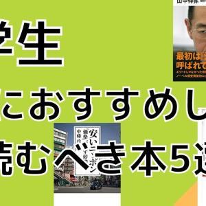 日本の大学生が読むべき本当におすすめしたい本5選【魂がふるえた一冊】