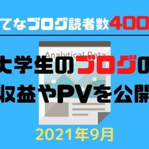 【2021年9月経過報告】読者数400人大学生のブログの収益やPVを公開!
