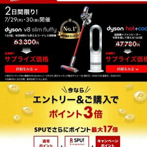 【dyson】ダイソン掃除機&扇風機が最安値!楽天サプライズデー!