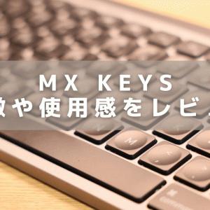 【ロジクール】MX KEYS for Macをレビュー!US配列キーボードの使い心地も解説