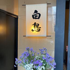 白鳥~愛媛県今治市~