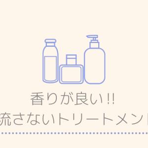 洗い流さないトリートメントのオススメ3選【香りが良い】