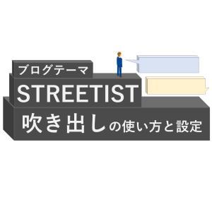 【初心者のための】STREETIST「吹きだし」使い方と設定方法