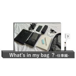 20代社会人男性ミニマリストのバッグ中身-What's in my Bag?-