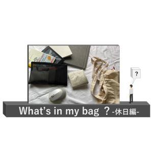 ミニマリストのバッグ中身(休日編)-What's in my Bag?-
