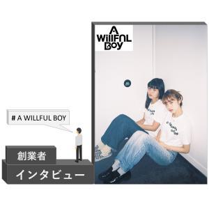 【インタビュー】A WillFUL BOYが「あなた」に届けたい想い