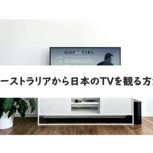 オーストラリアから日本のTVを観る方法3選!パース在住者が紹介