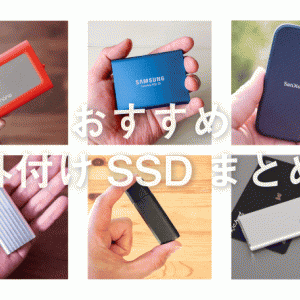 2021年版|外付けSSDのおすすめ6モデル!選び方をわかりやすく解説