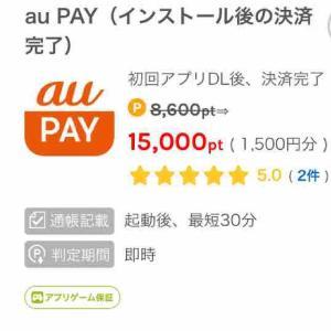 【神案件】auPAYで1,500円ゲット