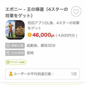 【エボニー】4スター将軍を【610円課金】のみで攻略【ポイ活】