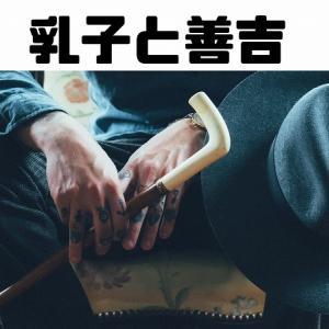 短編小説【乳子と善吉】AyaOgata作 おすすめ度☆☆☆☆☆ ※R15指定