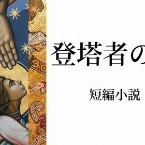 短編小説【登塔者の炎】AyaOgata作