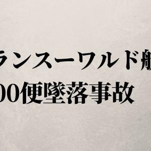 散文詩【トランスーワルド航空800便墜落事故】