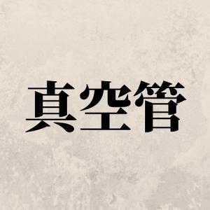 散文詩【真空管】
