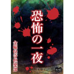 暑い季節にホラー/オカルト小説「恐怖の一夜」はいかがですか?