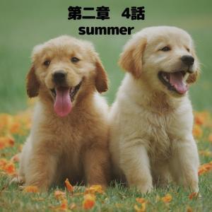 Summer(前編)