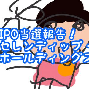 IPO連続当選!!セレンディップ・ホールディングス!