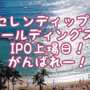 IPO上場!セレンディップ・ホールディングス♪プラスでひと安心。