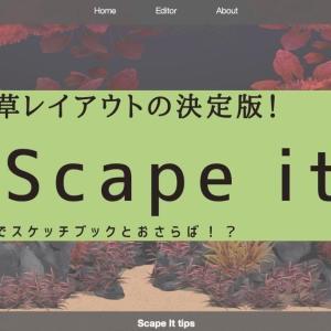 【水草レイアウトの決定版】シミュレーションがかんたんにできる「Scape it」がすごい!