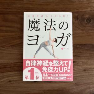 自律神経みるみる整う 魔法のヨガ/B-LIFE(著)|読書記録