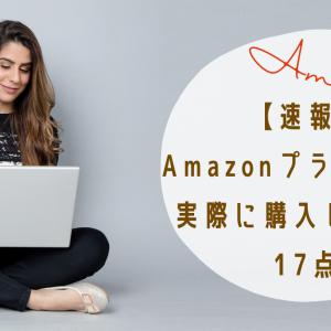【速報!2021年6月21日】Amazonプライムデー購入品17点