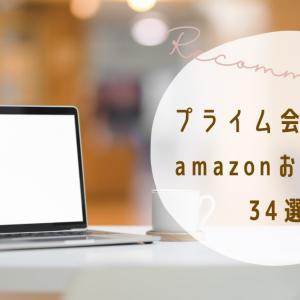 【2021年最新版】Amazon買ってよかったもの34選