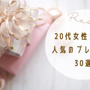 【2021年下半期】20代女性へのおすすめプレゼント30選