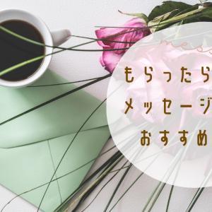 メッセージカードのオススメ24選|【彼女・女友達に】もらったら嬉しい!