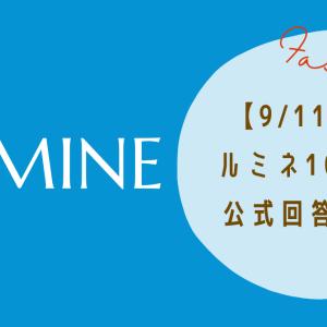 【9/11最新】ルミネ10%オフ ルミネ公式の回答を公開!