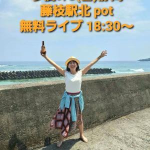 【<静岡の皆様>★9/8(日) 藤枝駅北pot 無料ライブ 】★18:30~★浅羽由紀 ~予定どおり開催します