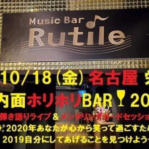 【 今夜10/18(金)★名古屋 】栄ルチル『内面ホリホリBAR』ライブ&カードコーチング体験セッション