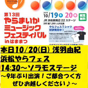 【 本日10/20(日)★浜松「やらフェス出演♪」】浅羽由紀★14:30~★ソラモステージ!~9年ぶりです!ご都合つく方ぜひ~