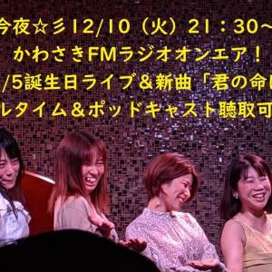 【〈ラジオ放送!〉今夜★12/10(火)21:30~かわさきFM「浅羽由紀Four-leaf clover♪」~12/5誕生日ライブ音源も!~スマホ・PCからリアルタイム・24H好きな時ネットで聞けます♪