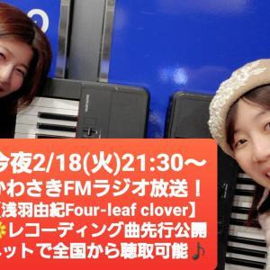 【  今夜2/18(火)★21:30~ラジオ放送!】かわさきFM「浅羽由紀Four-leaf clover♪」~2/29リリース予定!レコーディングしたてのあの曲先行公開 ~ネットでリアルタイム・24H好きな時聴取可能♪