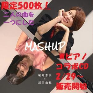 【 大事なお知らせ 】限定500枚CDリリース☆彡!椛島恵美×浅羽由紀マッシュアップ<2/29~>