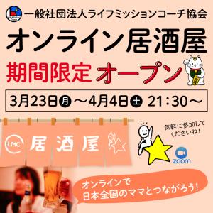 【 今夜3/30(月)★ZOOMオンライン居酒屋開催♪ 】~息抜きに♪お話にきませんか。全国の方とつながる時間~21:30~