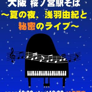 【後5席】明日8/13大阪桜ノ宮グランドピアノライブ♪ ★自宅が会場♪オンライン配信チケットも販売中