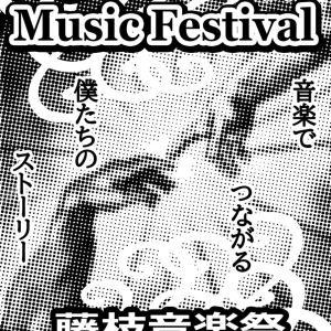 【 <ラスト2席!>★11/1(日)梅田SOC「西の藤枝音楽祭」 】~たとえはなれても、心は音楽でつながりあう~」