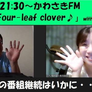 【 ★今夜9/27(火)★21:30~放送 】■かわさきFM「浅羽由紀Four-leaf clover♪」with けんじママ~「初めてのオンラインスナック」~■全国からネットで聴取可能♪