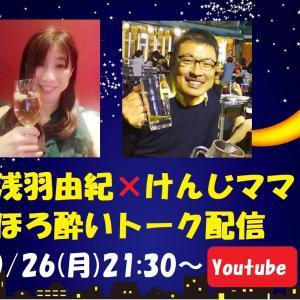 【 本日21:30~「ゆき×けんじママ YouTubeライブ配信♪」 】~沖縄から帰ってきました!~コメント大歓迎♪