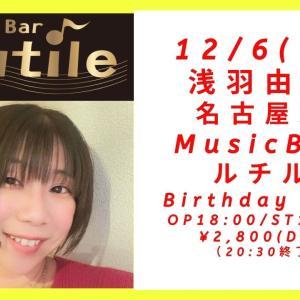 【 ★12/6㈰ 名古屋ライブ 】栄Music Bar Rutile ~けんじママんとこでバースデー~
