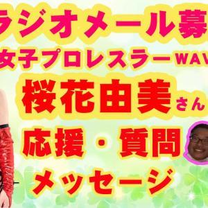 【 女子プロレスラー桜花由美さん登場!★ラジオメール募集 】お題「 ★桜花由美さんへの応援・質問メッセージ」■受付4/12 18:30まで