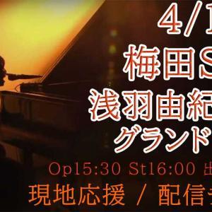【 🌈今週末★4/18(日)今年初!大阪ライブ🌈 】  半年ぶり梅田SOC~迫力あるグランドピアノ~  ご予約受付中♪ おうちが会場配信チケット有♪