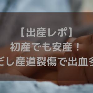 【出産レポ】初産でも安産!ただし産道損傷で出血多量!