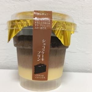 【アンデイコ】 のショコラケーキプリンは4層仕立てのこだわりスイーツ