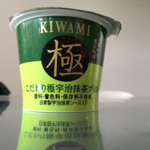 アンデイコ (栄屋乳業)新商品 こだわり極 宇治抹茶プリン はリアルな余韻が・・・