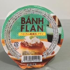 カルデイ【ベトナム風】練乳プリンはさっぱりして美味しいコーヒー風味