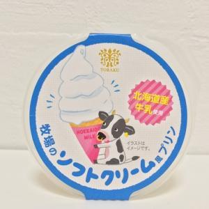 ミニストップで購入、トーラクの【牧場のソフトクリーム風プリン】は本当にソフトクリームの風味がします