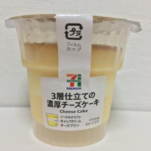 【セブン】の新商品!3層仕立ての濃厚チーズケーキは栄屋乳業が製造してました