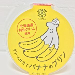 コンビニ限定【トーラク】のクリーム仕立てバナナのプリンは隠し味の練乳が決めてだった